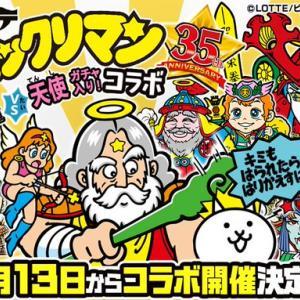 【コラボ】「ビックリマン」と「にゃんこ大戦争」のコラボイベント開催予定!