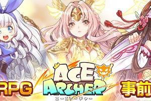 【新作】隙間のない弾幕で敵を蹴散らせ!放置×弾幕RPG「エースアーチャー」
