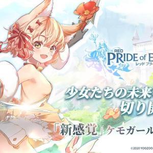 【新作】けもみみゲーム「レッド:プライドオブエデン」が9日から正式サービス開始