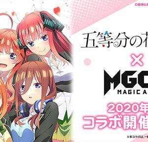 【コラボ】「マジカミ」(一般版)が「五等分の花嫁∬」とのコラボを8月開催!