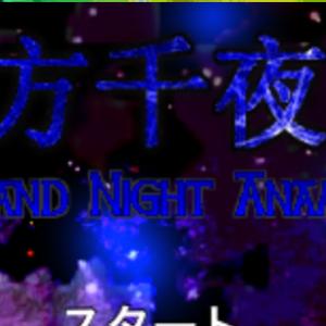 東方projectの二次創作作品、弾幕STG「東方千夜帖 ~ Thousand Night Anamnesis」