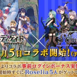 【コラボ】「ロストディケイド」が「Roselia from バンドリ! ガールズバンドパーティ!」とコラボ開催予定
