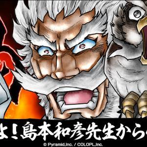 【コラボ】!!??「アリス・ギア・アイギス」がマンガ家の島本和彦とスペシャルコラボ!