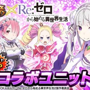 【コラボ】「グラサマ」が「Reゼロ」とコラボを開催!