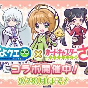 【コラボ】「ぷよぷよ!!クエスト」が「カードキャプターさくら クリアカード編」とコラボを開催