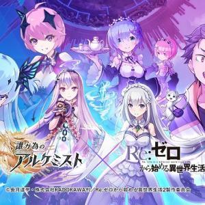 【コラボ】「タガタメ」がTVアニメ「Re:ゼロ」とコラボを開催予定!