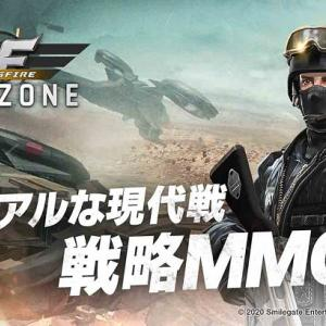 【新作】現代戦MMO戦略シミュレーションゲーム「クロスファイア: ウォーゾーン」