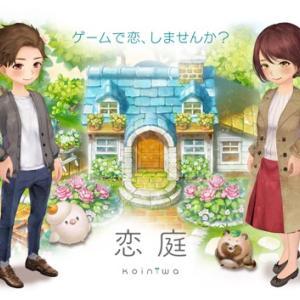 【新作】農園ゲームと新マッチングを組み合わせたアプリ「恋庭(コイニワ)」