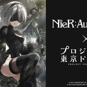 【コラボ】「プロジェクト東京ドールズ」が、「NieR:Automata」とコラボを開催予定!