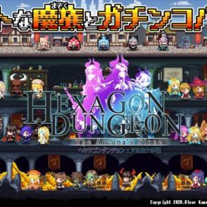 【新作】かわいいドット絵キャラのガチンコパズルRPG「ヘキサゴンダンジョン:アルカナの石」