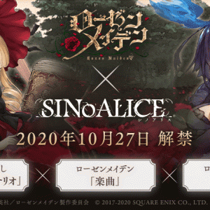 【コラボ】「シノアリス」が「ローゼンメイデン」とのコラボを開催予定!