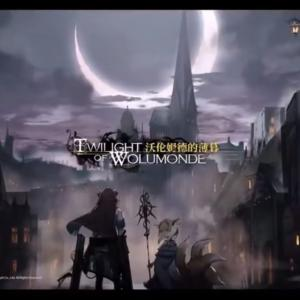【アクナイ】イベント「ウォルモンドの薄暮」の解説動画