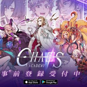 【新作】世界各地の著名神話をテーマにしたストラテジーカードゲーム「カオスアカデミー」事前登録を開始