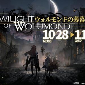 【アクナイ】イベント「ウォルモンドの薄暮」のクリア参考動画#2/3【攻略】