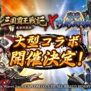 【コラボ】「三国覇王戦記」が「戦国BASARA」とコラボを開催!