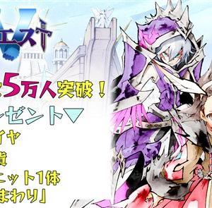 【新作】トモダチができる冒険RPG「トモダチクエスト」