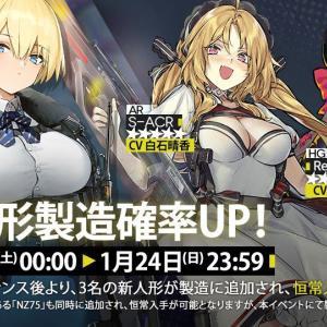 【ドルフロ】22日より新人形「VSK-94」「S-ACR」「Rex Zero 1」が追加