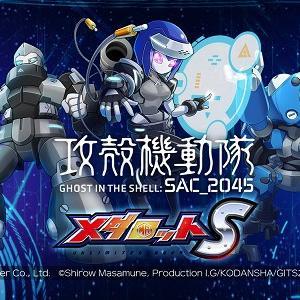 【コラボ】「メダロットS」が「攻殻機動隊 SAC_2045」とコラボを開催!