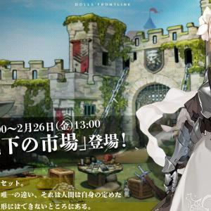 【ドルフロ】中世の街がテーマの☆5家具「城下の市場」