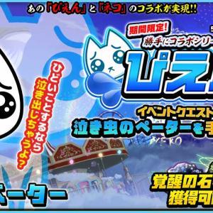 【コラボ】「ぼくとネコ」が「ぴえん」とのコラボを開催!