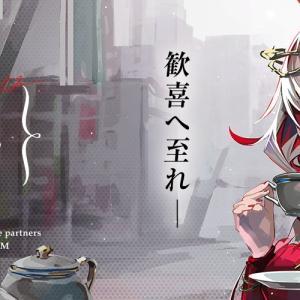 【新作】「takt op.運命は真紅き旋律の街を」