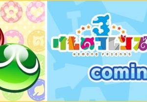【コラボ】「けものフレンズ3」が「ぷよぷよ」とのコラボが決定!