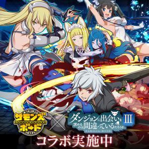 【コラボ】「サモンズボード」がアニメ「ダンまち」とコラボを開催中!