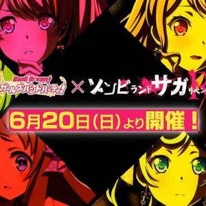 【コラボ】「バンドリ」が「ゾンビランドサガ」とコラボを開催!