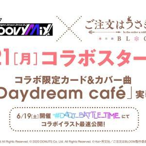 【コラボ】「D4DJ Groovy Mix」が「ご注文はうさぎですか? 」とのコラボを6月に開催!