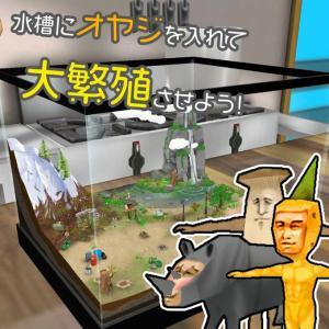 【新作】累計300万ダウンロードのクレイジーな水槽シリーズ「オヤジリウム III」
