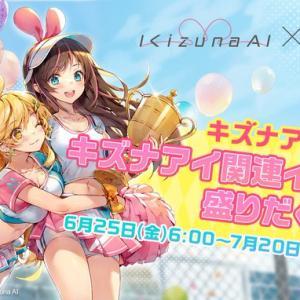 【コラボ】サービス開始したばかりの「フィギュアストーリー」が「キズナアイ」とコラボを開催!