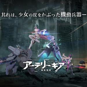 【新作】bilibiliのメカ少女×ターン制戦略RPG「アーテリーギア-機動戦姫-」