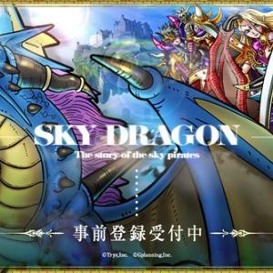 【新作】仲間と大空を翔けるRPG「スカイドラゴン」