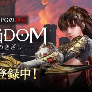 【新作】誰でも遊びやすいMMORPG「KINGDOM:聖戦のきざし」【事前登録】