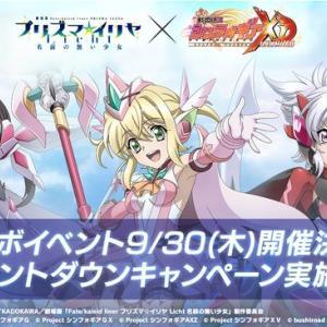 【コラボ】「戦姫絶唱シンフォギアXD」が「プリズマ☆イリヤ」とコラボを開催!
