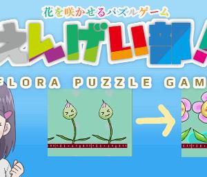 【新作】物理シミュレーションで水流を操作し花を咲かせるゲーム「えんげい部! 花を咲かせるパズルゲーム」