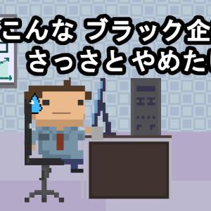 【ゲーム紹介】育成要素のあるランゲーム「社畜RUN ~めざせ!早期退職!!~」
