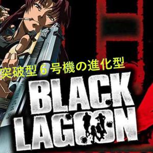 【ブラックラグーン4】叩きどころとざっくり設定推測【直撃】