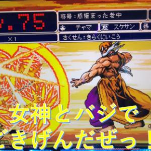 【バジリスク絆2】バジリスクのAT中はダパンプが合う【女神盛】