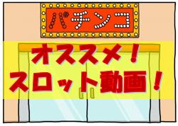 超絶おすすめ!バラエティ系スロット動画7選!!