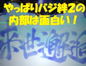 バジリスク絆2の内部を勉強しよう!【出玉につながる設定差】