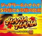 【新台】ジャグラー&ハナハナ・5号機と6号機の比較!