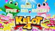 ケロット4!楽しい打ち方・演出&設定推測【保存版】