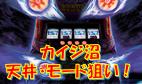 回胴黙示録カイジ~沼~期待値狙い・モード狙いまとめ!【天井】