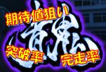 スロット青鬼の天井・期待値狙い!【CZ突破率】【AT完走率】