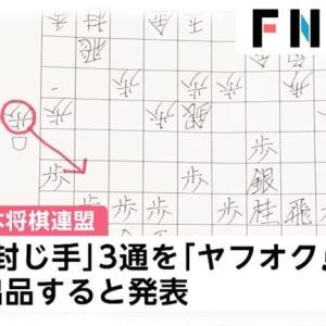 藤井聡太二冠「封じ手」ヤフオクに出品。2000万ごえの結果に…