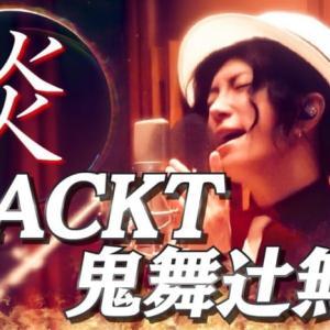 【急上昇YouTube動画】GACKT無惨が歌ってみた