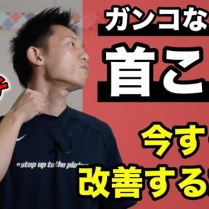 【テレワークにオススメ!】肩こり対策・肩甲骨はがし等、体のお悩み改善!~ガチ改善と癒し改善~