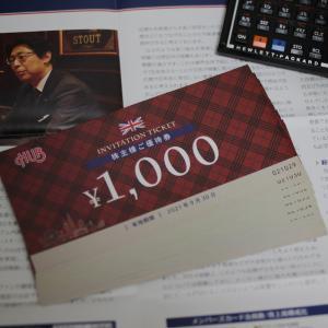 初めての株主優待(HUB)