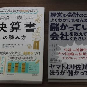 世界一楽しい決算書の読み方とか財務諸表分析に役立つ本